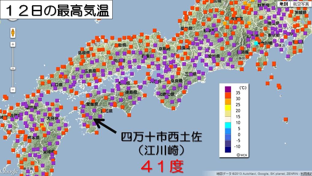 高知県四万十市西土佐で41度 国内最高を更新